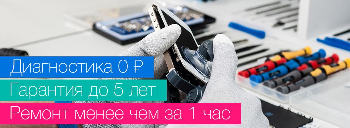 Ремонт iPhone в Краснодаре