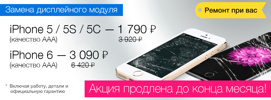 Замена экрана iPhone в Краснодаре